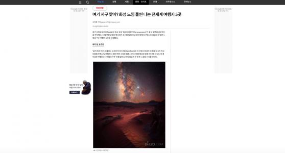 Cielo estrellado San Pedro de Atacama - Digitalchosund